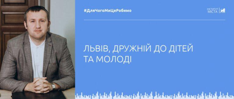 #ДляЧогоМиЦеРобимо: Львів, дружній до дітей та молоді