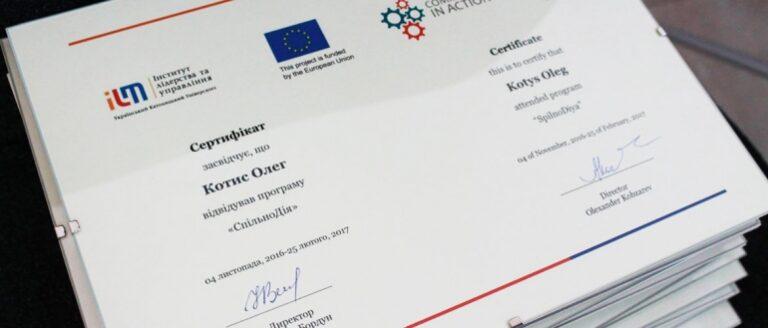 Успішне завершення навчальної програми для громадських активістів Львова