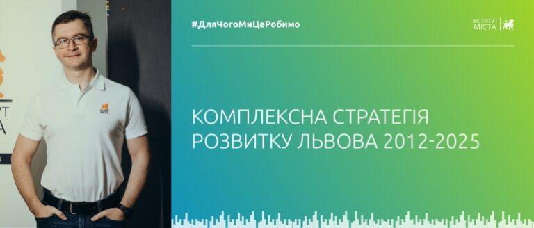 #ДляЧогоМиЦеРобимо: Комплексна стратегія розвитку Львова 2012-2025