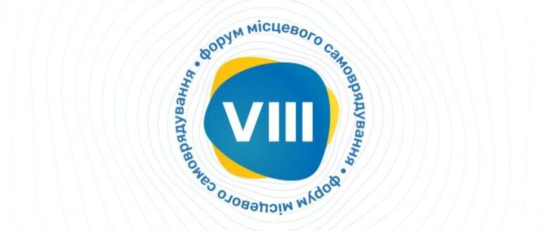 Відкрито реєстрацію на VIIІ Всеукраїнський форум місцевого самоврядування