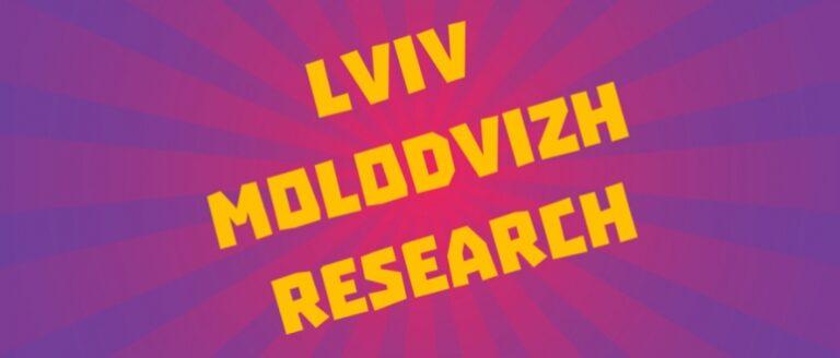 Інститут міста презентує Lviv MoloDvizh Research