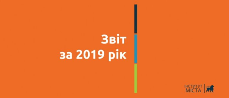 Досягнення Інституту міста за 2019 рік: презентація