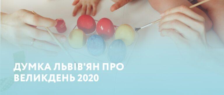 ЯК ЛЬВІВ'ЯНИ СВЯТКУВАТИМУТЬ ВЕЛИКДЕНЬ 2020?