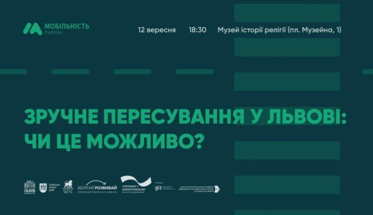 Запрошуємо на зустріч: «Зручне пересування у Львові: чи це можливо?»