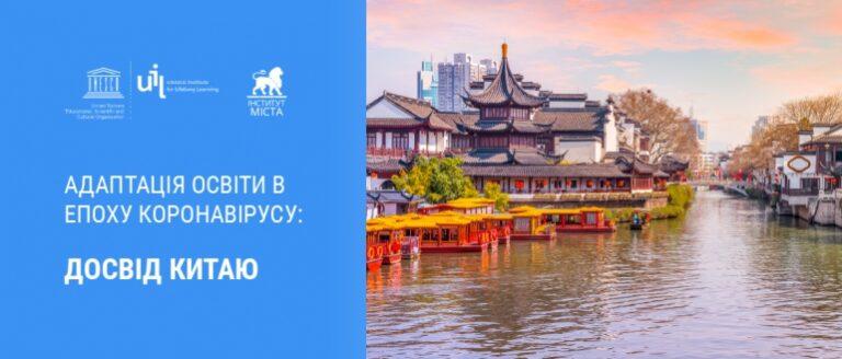 Адаптація освіти в епоху коронавірусу: досвід Китаю