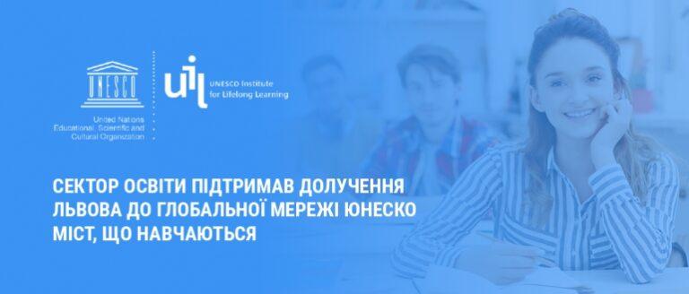 Сектор освіти підтримав долучення Львова до Глобальної мережі ЮНЕСКО міст, що навчаються