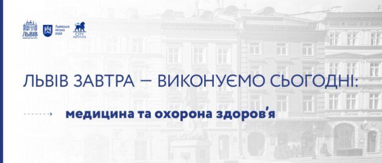 Львів завтра ━ виконуємо сьогодні: медицина та охорона здоров'я