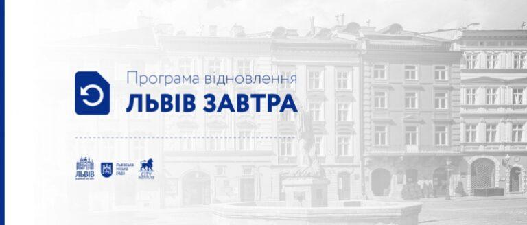 """Дайджест програми відновлення """"Львів завтра"""""""
