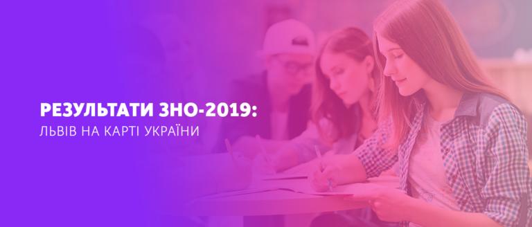 Результати ЗНО-2019: Львів на карті України