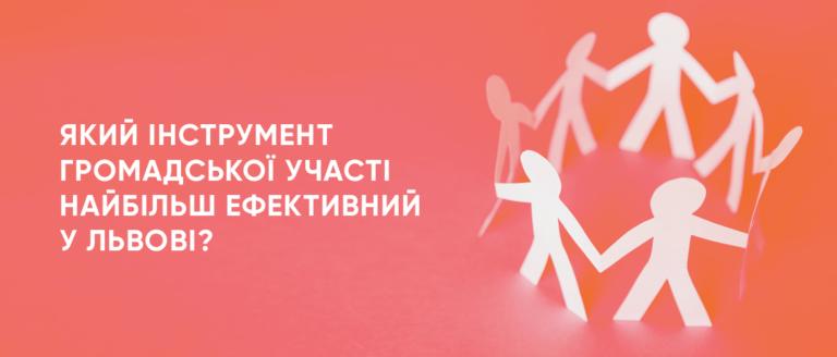 Яке значення мають інструменти громадської участі для мешканців Львова?