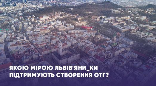 Чи підтримують мешканці_ки Львова створення ОТГ?