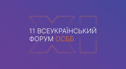 ХІ Всеукраїнський форум ОСББ