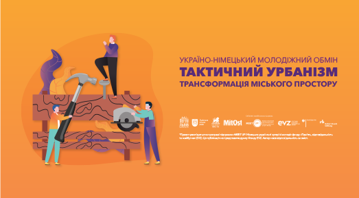 "On October 11, will be the second day of the event ""Tactical urbanism. Arrangement of space and mini-festival on Vyhovsky, 32 (5th polyclinic)"""
