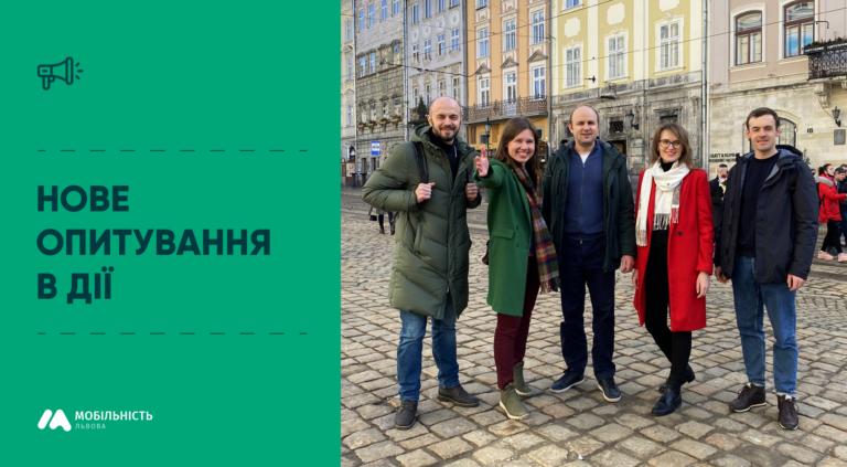 """Опитування """"Мобільність у Львові: холодний період року"""""""