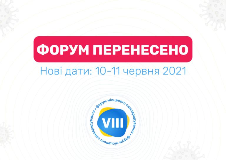 VIII Всеукраїнський форум місцевого самоврядування переноситься на 10-11 червня 2021 року