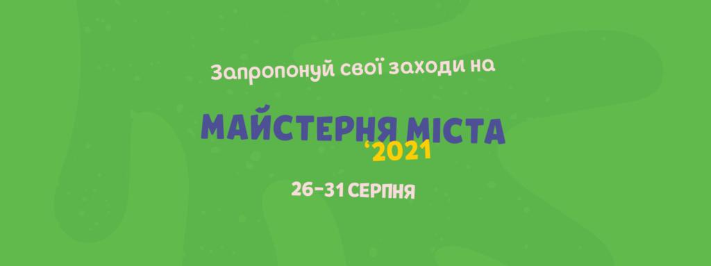 Майстерня міста 2021 оголошує прийом заявок на проведення заходів