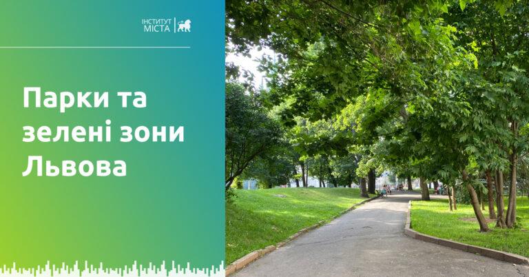 """Підсумки круглого столу """"Парки та зелені зони Львова"""""""