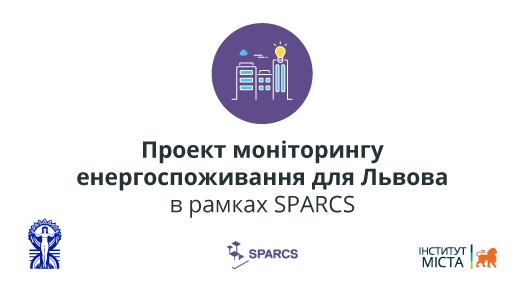 Львів запроваджує системний моніторинг енергоспоживання у житловому секторі в рамках проекту SPARCS