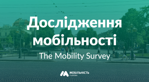 THE MOBILITY SURVEY:  THE COLD PERIOD OF THE YEAR