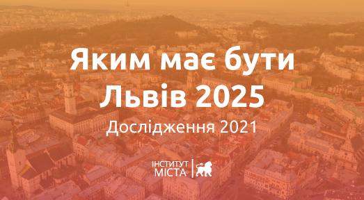 Яким має бути Львів 2025?