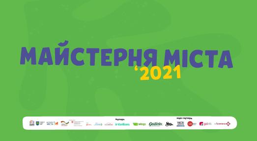 Майстерня міста 2021. Особливості, локації та програма