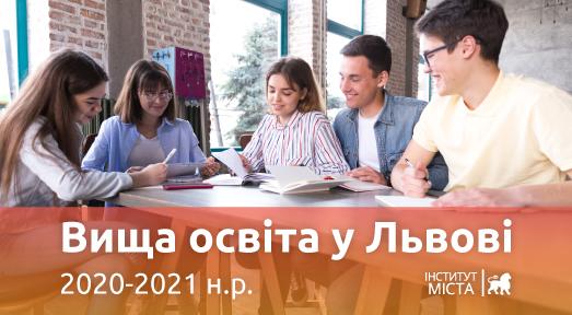 Дослідження: Вища освіта у Львові. 2020-2021 н.р.
