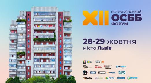 28-29 жовтня відбудеться XII Всеукраїнський Форум ОСББ